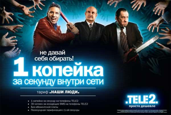 Знакомства Теле 2 Новгород